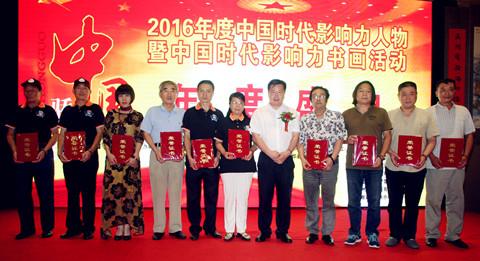 中国骄傲2016年度影响力人物暨中国时代影响力书画家颁奖盛典在京举行